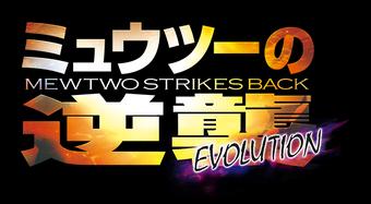 Mewtwo Strikes Back Evolution Logopedia Fandom