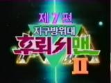 Power Rangers in Korea