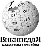 Wikipedia-logo-ru-sib