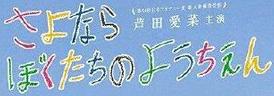 Sayonara bokutachi