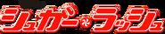 Sugar Rush logo japanese