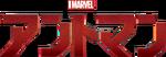 AntMan Japanese logo