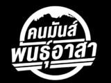 Kon Mun Pun Asa