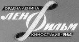 Lenfilm 1964