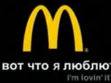 McDonald's (Russia)
