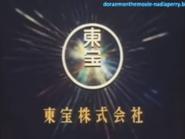 Toho Logo (Doraemon the Movie 5)