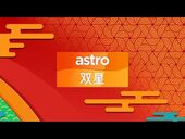Astro Shuang Xing - Channel ID 2018