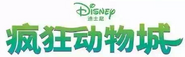 Zootopia-chinese