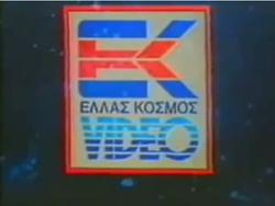 Hellas kosmos videologo