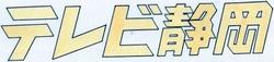 TV Shizuoka 1969