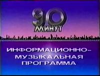 90Minu