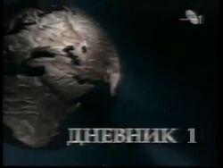 RTS DNEVIK 1