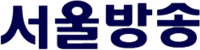 서울방송 로고 1991