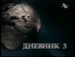 RTS 1 - Dnevnik 3, 17. april 1998. 000026116