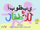 Abu Dhabi Kids Network