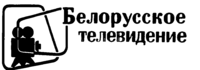 Belorussian TV (BT) 1968-1976 Logo (only on films)