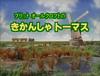 ThomasandFriendsJapaneseTitleCard1