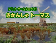 ThomasandFriendsJapaneseTitleCard1