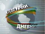 Kulturni Dnevnik (RTS)
