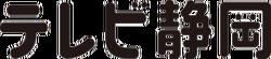 TV Shizuoka 2003