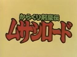 Karakuri Kengou Den Musashi Lord
