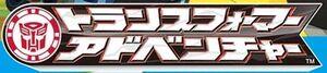 TransformersAdventureJapaneseLogo