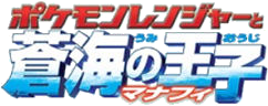 Pocket monsters movie 2006 jap logo