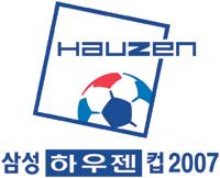 삼성하우젠컵2007