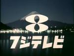 JOCX-TV8 (1976) CL