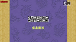 CN in credit logo in Courage the Cowardly Dog credits