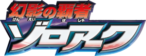 Pocket monsters movie 2010 jap logo