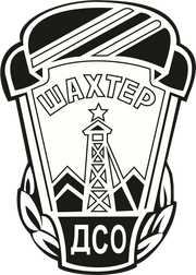 Шахтёр ДСО 1946
