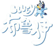 BlueyLogoChinesedub