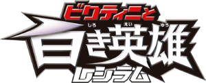 Pocket monsters movie 2011 jap logo A