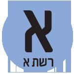 Reshet aleph icon