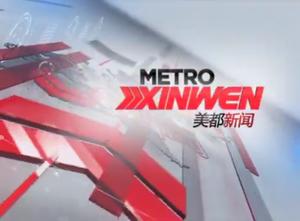Metro Xinwen 2015