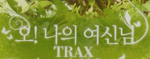 TRAX Oh my goddess 2010 album