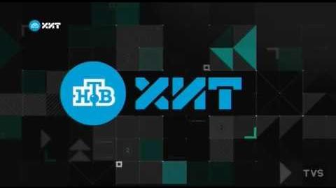 НТВ Хит - фрагмент эфира (30.12