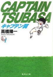 200px-Captain Tsubasa vol. 01