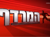 The Chase (Israel)