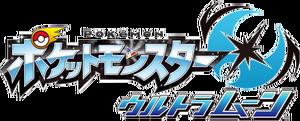 Pokémon Ultra Moon logo JP