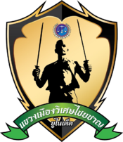 Kwanmuangwisetchaichan United 2018