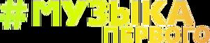 Музыка Первого (2019)