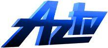 AzTV (Азербайджан) (2011-2015, в заставках)