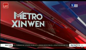Metro Xinwen 2017