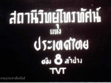 National Broadcasting Services of Thailand/Regional