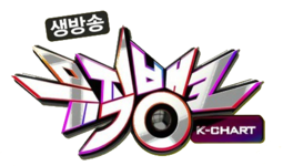 Music Bank 2011 logo