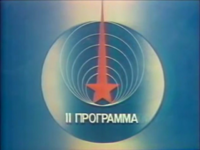 Second Programm Of TV USSR (67-91)
