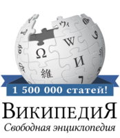 Wikipedia-logo-1.5million-v1.1-ru