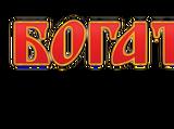 Tri Bogatirya